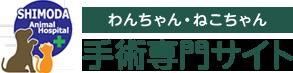 わんちゃん・ねこちゃん手術専門サイト